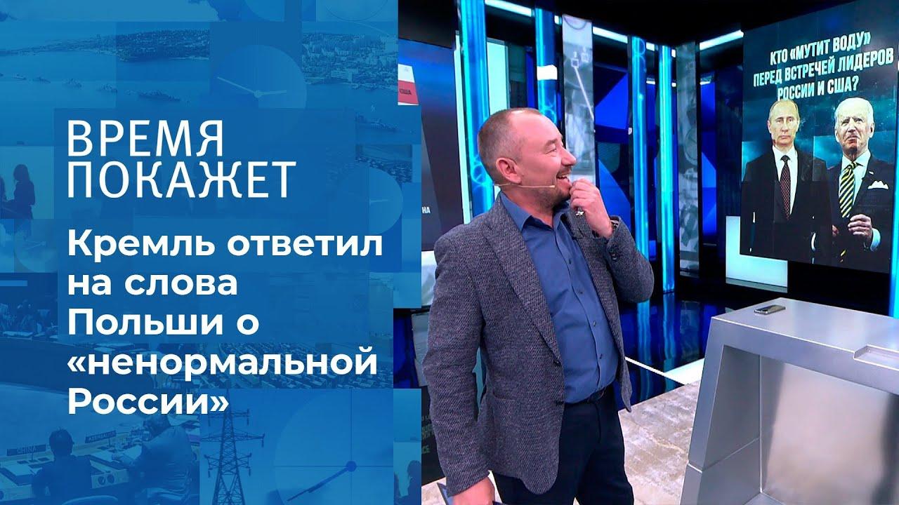 Россия отвечает. Время покажет. Фрагмент выпуска от 27.05.2021