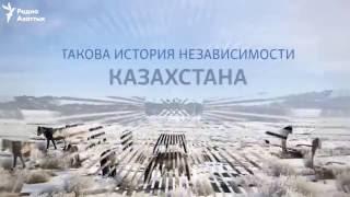 видео В каком году Астана стала столицей Казахстана? Какой город был столицей прежде?