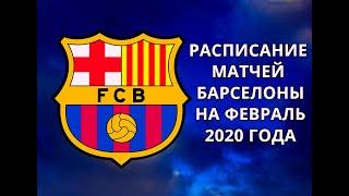 РАСПИСАНИЕ МАТЧЕЙ БАРСЕЛОНЫ НА ФЕВРАЛЬ 2020 ГОДА