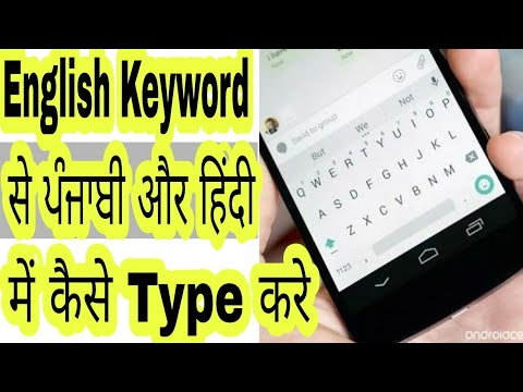 How To Type Hindi And Punjabi On Android Mobile Google Keyboard ? (Hindi)