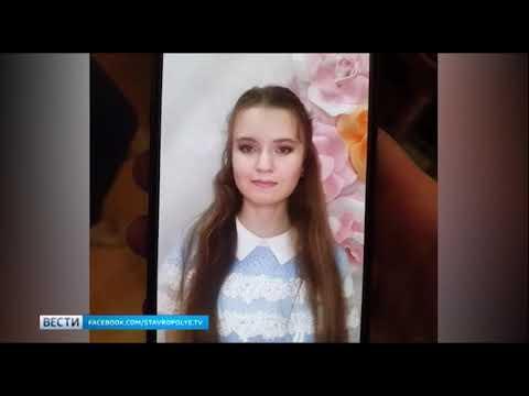 Пропавшую школьницу нашли в Ставрополе