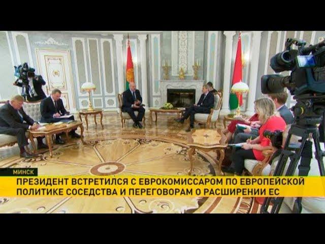 Александр Лукашенко встретился с еврокомиссаром Йоханнесом Ханом