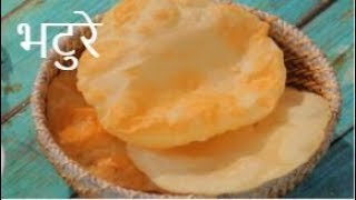 Instant Bhature Recipe - भटुरे - Homemade Bhatura Recipe in Marathi - Punjabi Bhature by Roopa