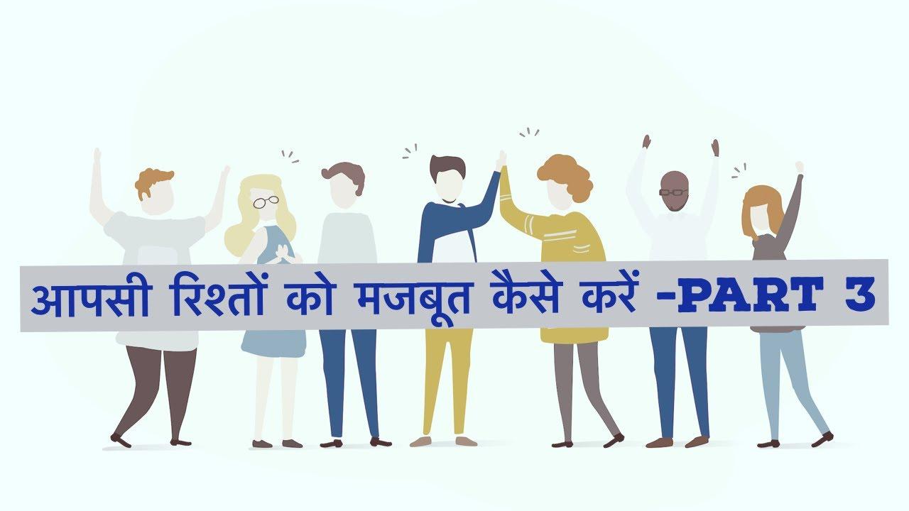 hindi motivational video interpersonal skills rule 3