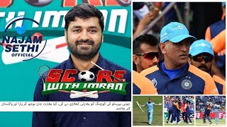 Fixed Match Controversy | Indian Team Under Criticism | Score With Imran | ICCCWC2019