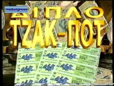 ΔΙΑΦΗΜΙΣΗ ΛΑΙΚΟ ΛΑΧΕΙΟ 1996