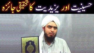 61-Mas'alah : HUSAINIAT aur Yazeediat ka TAHQEEQI Jaizah (10-Dec-2011)