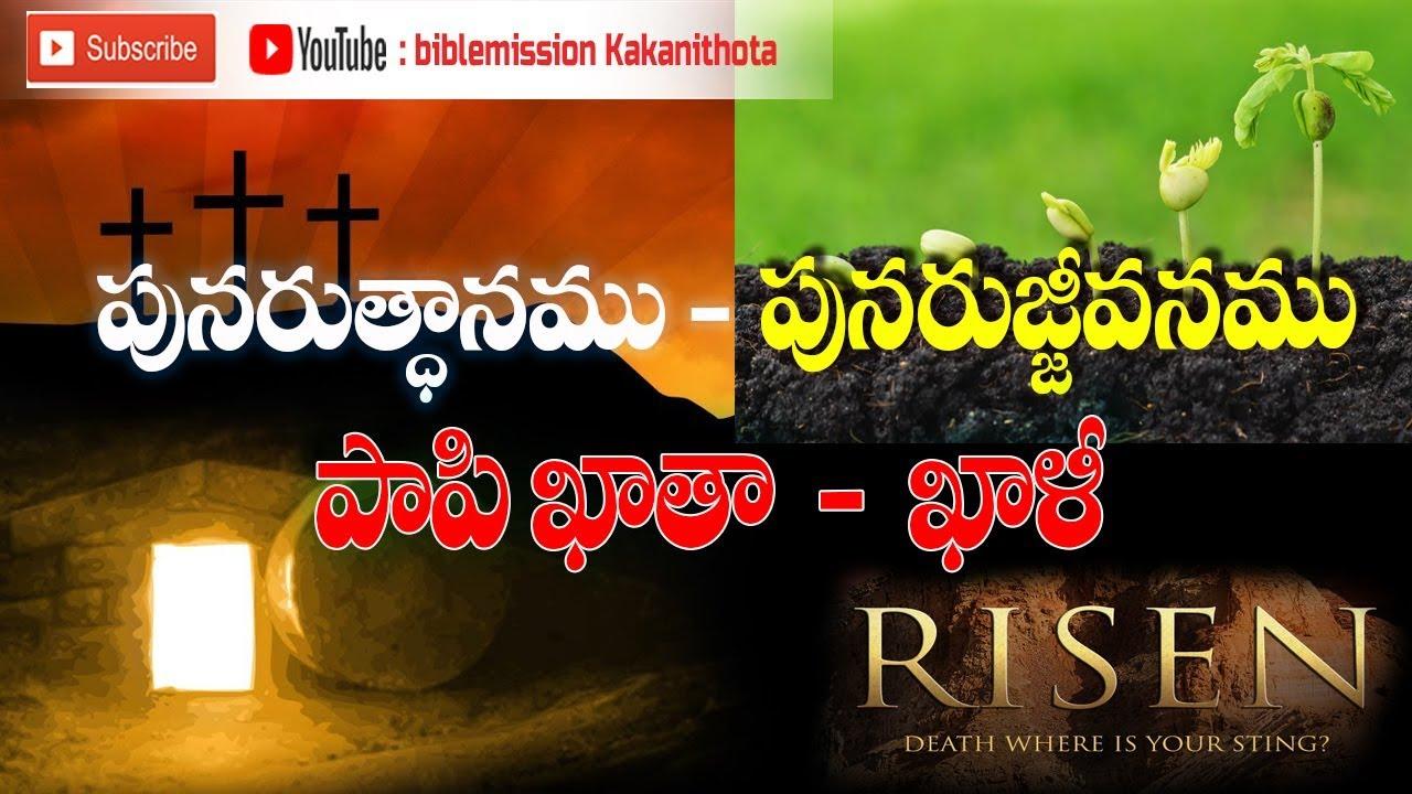 పునరుత్థానము - పునరుజ్జీవనము    Easter Mesage    Rev.Dr.J. samuel Kiran    BIblemission Guntur