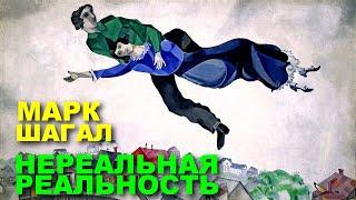 МАРК ШАГАЛ. НЕРЕАЛЬНАЯ РЕАЛЬНОСТЬ | Документальный фильм | ЕNG SUB