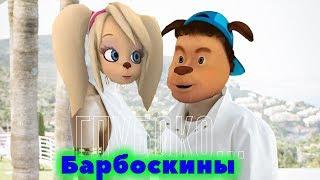 Барбоскины Перепели Песню Глубоко(Монатик & Надя Дорофеева)
