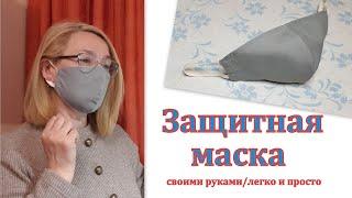 Как сшить ЗАЩИТНУЮ МАСКУ для лица Самый ЛЕГКИЙ И БЫСТРЫЙ СПОСОБ сшить многоразовую маску для лица