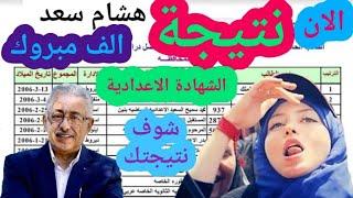 نتيجة الشهادة الاعدادية 2021   محافظة الدقهلية الان الف مبروك للجميع
