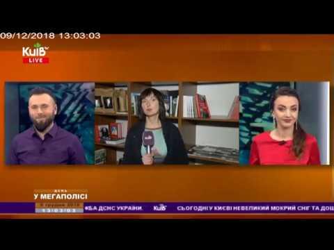 Телеканал Київ: 09.12.18 День у мегаполісі