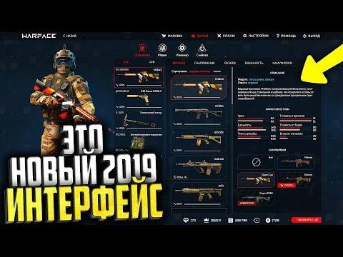 НОВЫЙ ИНТЕРФЕЙС В WARFACE 2019, Фикс Береты, Окраина 2.0, легендарное снаряжение в варфейс thumbnail