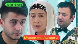 Точикфилм - Мушкилии Зиндаги Филми Нав 2019