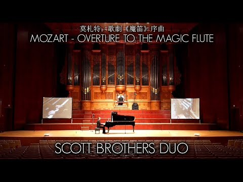 MOZART Magic Flute Overture SCOTT BROTHERS DUO (ORGAN & PIANO) NATIONAL CONCERT HALL TAIWAN 國家兩廳院