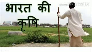 भारत का भूगोल_भारत की कृषि| Indian Agriculture_भारत की कृषि।।