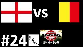 #24 イングランド 対 ベルギー ウイニングイレブン2010 【PS3】【たぶやん】