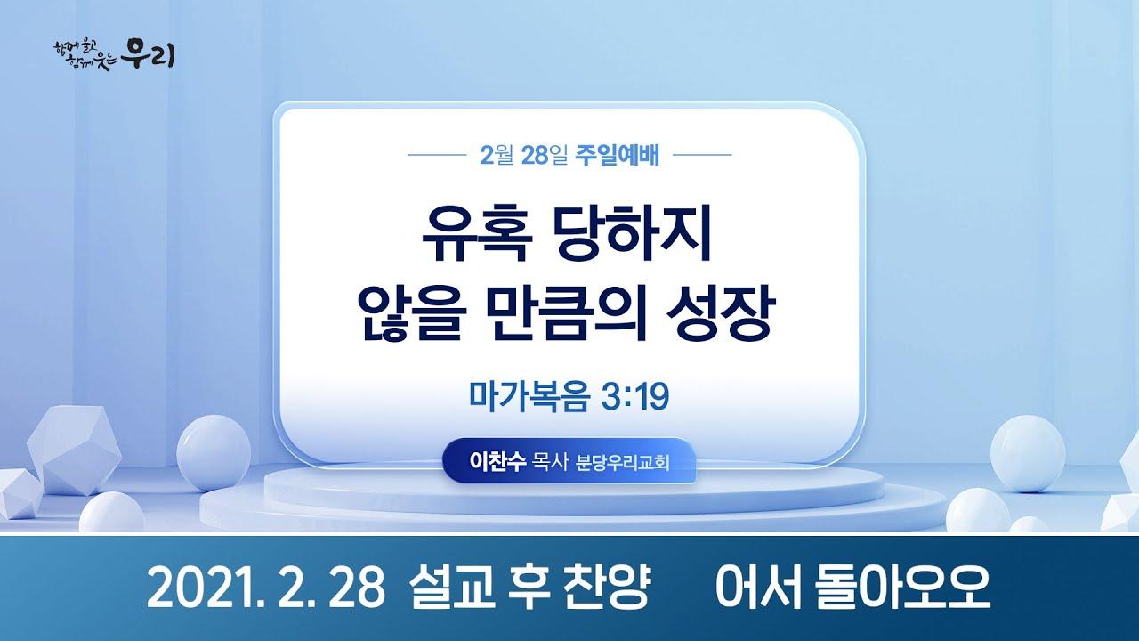 2021-02-28 설교 후 찬양 | 어서 돌아오오 | 이찬수 담임목사 | 분당우리교회 주일설교