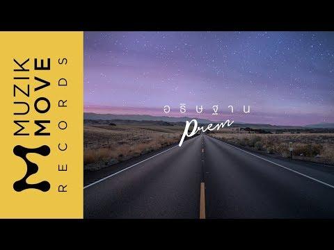 อธิษฐาน - PREM [Official Lyric Video]