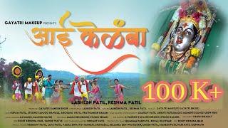 AAI KELAMBA/ official song 2021/ Labhesh patil/ Rupam/sanjog/ Gayatri bhoir/ Prathamesh/ Gaurav