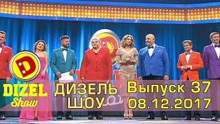 Дизель шоу - полний выпуск 37 от 08.12.2017 | Дизель cтудио декабрь Украина