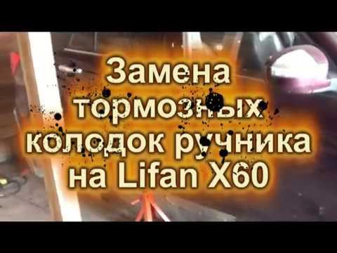 видео: Замена тормозных колодок ручника на lifan x60
