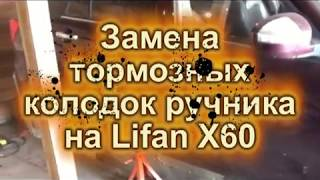 Замена тормозных колодок ручника на Lifan X60