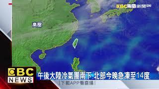 氣象時間 1071216 早安氣象 東森新聞