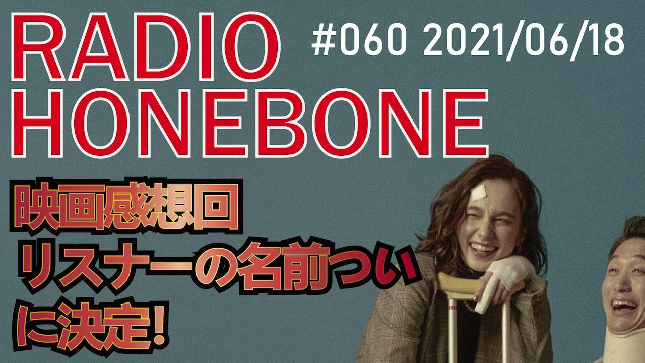 RADIO HONEBONE #060 (2021/06/18配信)【音声コンテンツ】