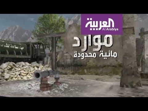 كيف يحاول الأردن أحد البلدان الخمسة الأكثر جفافا في العالم التغلب على مشكلة نقص المياه؟  - 00:21-2018 / 3 / 19