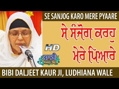 Bibi-Daljeet-Kaur-Ji-Ludhiana-Wale-23-Feb-2020-Ludhiana