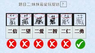 Publication Date: 2019-06-15 | Video Title: 方小校園電視台 - 寫字王大比拼 第四集