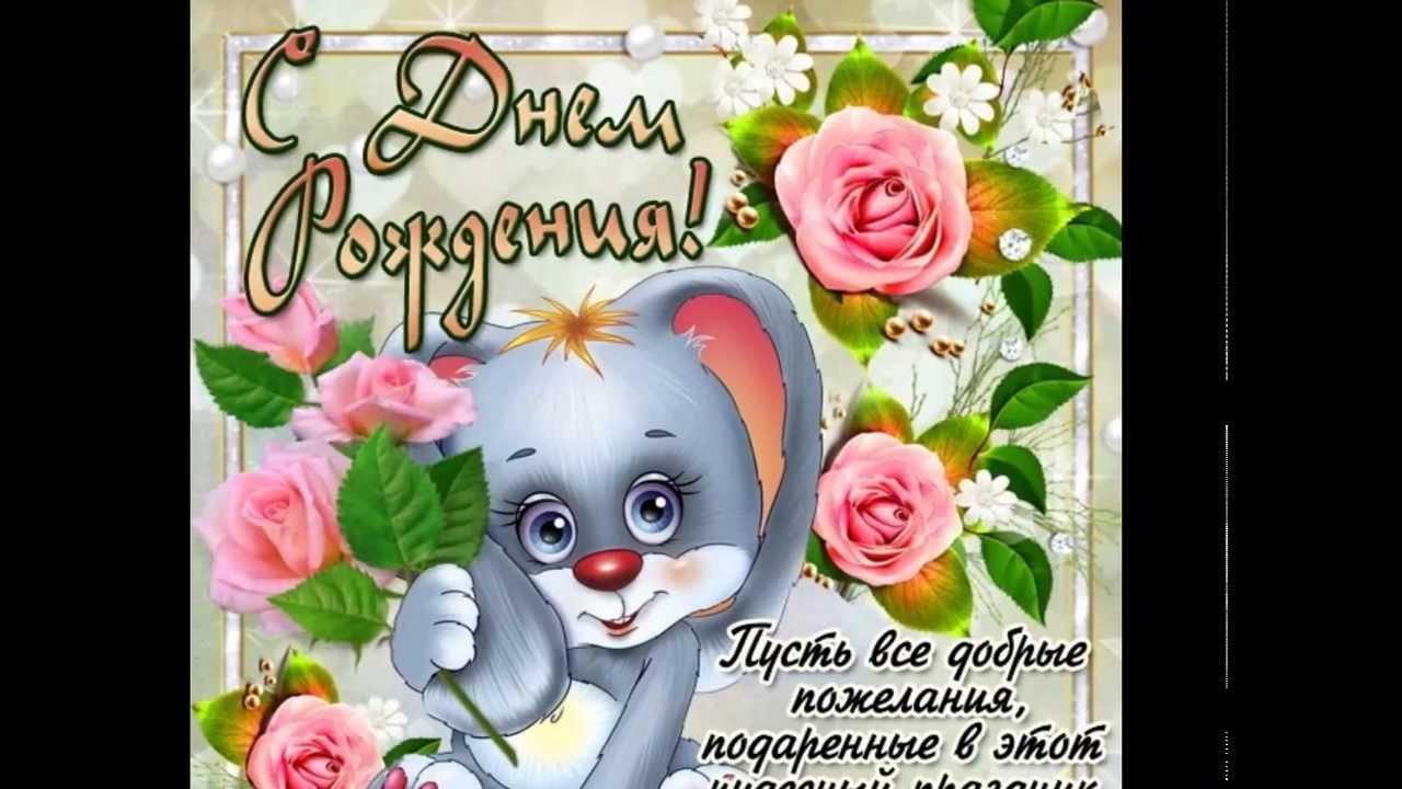 Поздравление с днем рождения ангелина в открытке