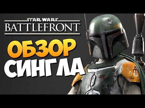 Star Wars: Battlefront - Обзор Сингла (Миссии)