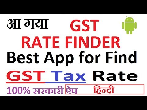 how to find gst rate (GST Rates finder)