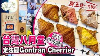 【日日超市】亂入|買五送一牛角包🥐|台灣八月堂🗾定法國🇫🇷Gontran Cherrier出品好食啲⁉️ 2020.06.30