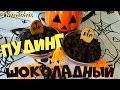 Шоколадный пудинг могилки  термомикс рецепты  thermomix  iraplusthermi