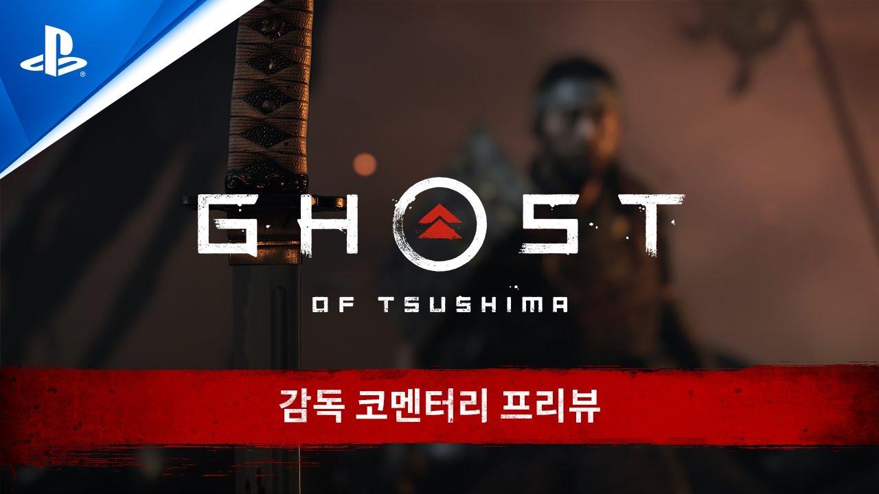 PS4 l Ghost of Tsushima - 감독 코멘터리 프리뷰