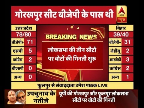 ABP Results: Counting on UP's Gorakhpur and Phulpur and Bihar's Araria LS seats begins