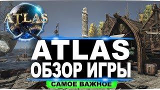 Обзор новой игры Atlas, делаем русский язык и разбираемся с геймплеем (только важное)