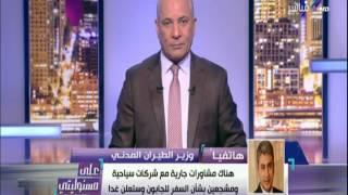 فيديو.. وزير الطيران: التجهيزات بالمطارات على أعلى مستوى.. والإجراءات الأمنية مبالغ فيها