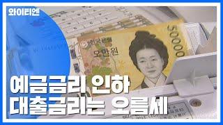 외국계은행부터 예금금리 인하 시작...대출금리 또 올라…