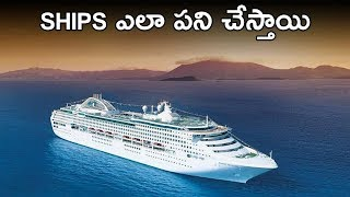 How Do Ships Float Explained In Telugu | How Does Ships Works