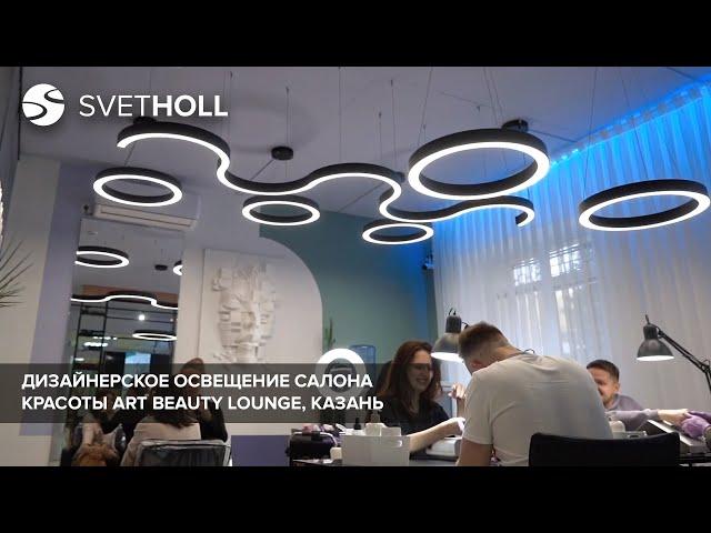 Дизайнерское освещение салона красоты ART beauty lounge, Казань / Svetholl