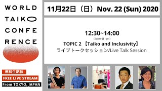 【WTC LIVE TALK SESSIONS/ライブトークセッション】Topic 2:Taiko & Inclusivity