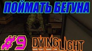 Dying Light прохождение #9:Поймать Бегуна.