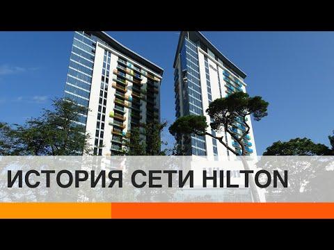 Hilton: история успеха всемирного бренда гостиниц — ICTV