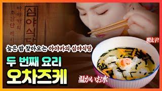 아야카의 심야식당 #2 두 번째 일본 요리는? 오차즈케(お茶漬け)│아야카센세와 함께하는 쿡방🍳│일본 요리와 관련된 일본어 표현을 배워요