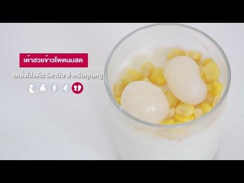 เต้าฮวยข้าวโพดนมสด ของหวานแสนอร่อย รวมมิตรทั้งโปรตีน วิตามิน สำหรับคุณหนู